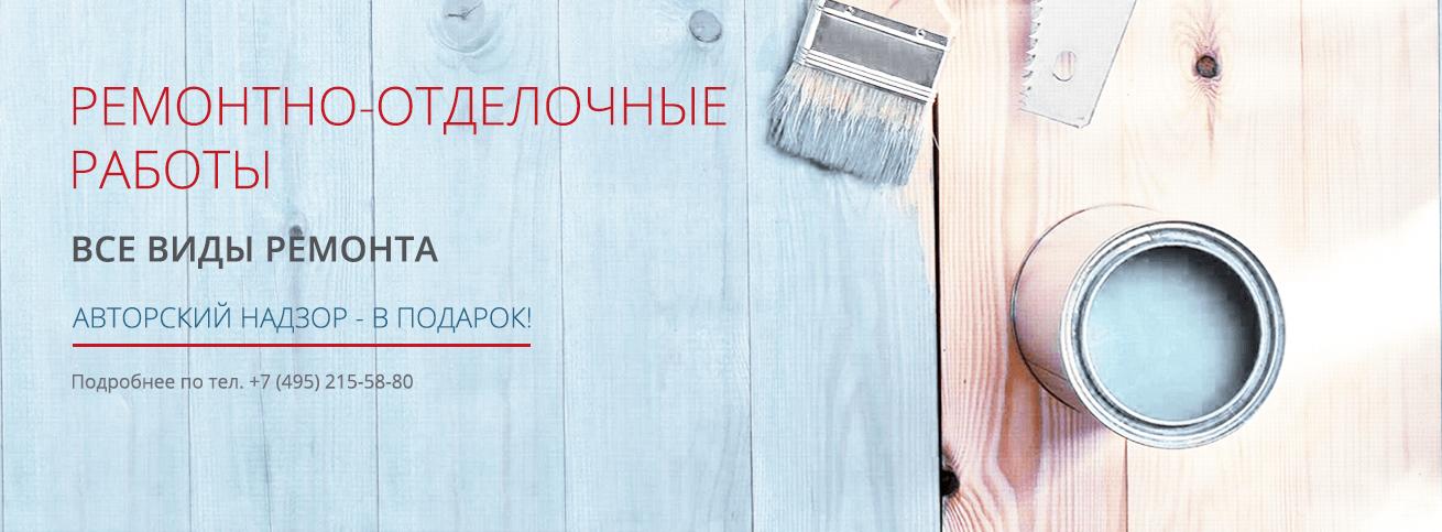 дизайн квартир в москве